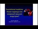 Translational medicine новая надежда или коварный замысел индустрии Ярослав Ашихмин
