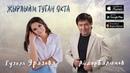 Гузель Уразова Айдар Галимов Жырлыйм туган якта Премьера 2019