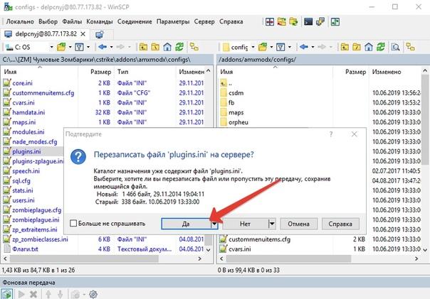 Как установить свою сборку сервера CS 1.6, изображение №7