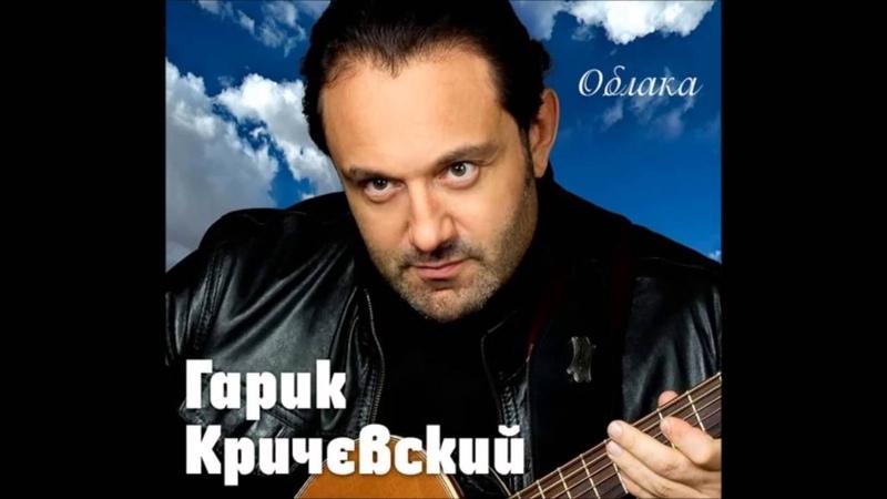 Гарик Кричевский - Волчара   ШАНСОН