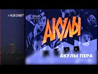Акулы пера (ТВ-6, ) Михаил Грушевский. Фрагмент