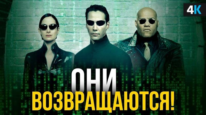 Матрица 4 разбор анонса WB. Сюжет актеры и дата выхода!