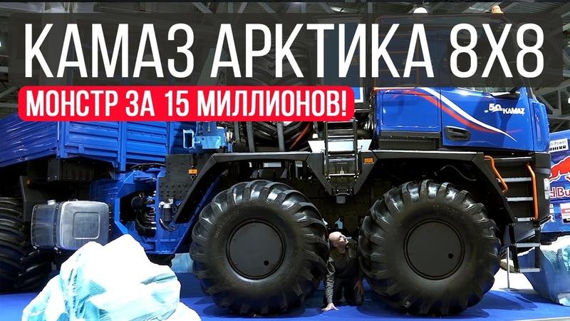 Новая АРКТИКА 8х8 самый большой и дорогой КамАЗ за 15 миллионов Комтранс 2019