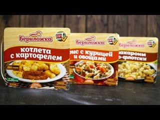 Консервированные ужины Бериложка | Жертва маркетинга