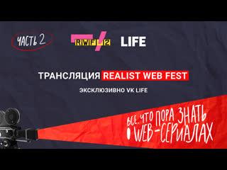 Кураж-Бамбей на фестивале веб-сериалов Реалист