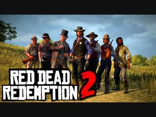 Погнали!!! Red Dead Redemption 2 стрим #3