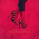 Обложка Танцуй как пчела - Ramil', DAVA