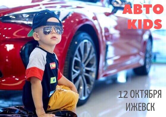 Афиша ХЁНДЭ АВТО KIDS