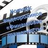 """Конкурс видеороликов """"Финансовая грамотность"""""""