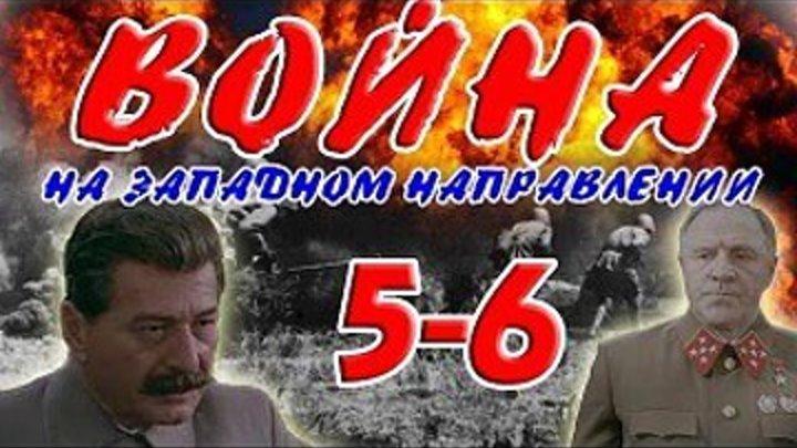 Война на Западном Направлении (1990) 5-6 серия.