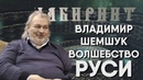 ЛАБИРИНТ | Владимир Шемшук | Волшебство РУСИ
