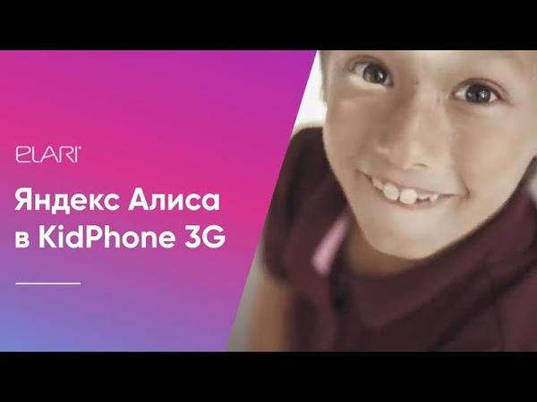 Алиса в Elari KidPhone 3G: не только развлекает но и развивает ребенка