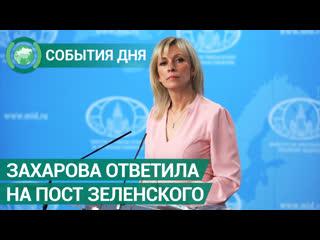 Захарова назвала пост зеленского в facebook бессмысленным набором букв. события дня. фан-тв