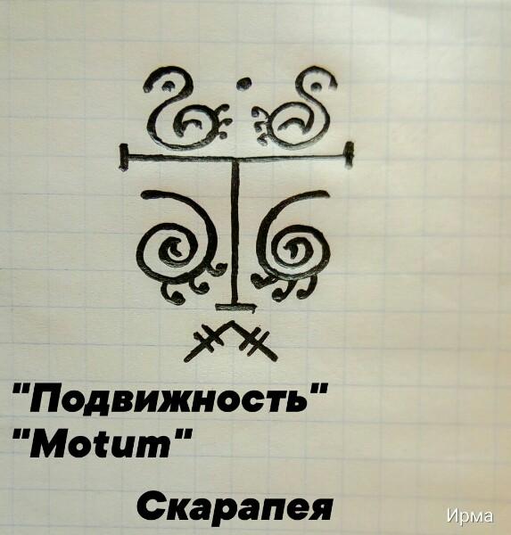 """""""Подвижность""""-""""Motum"""" G3YYoHMMleY"""