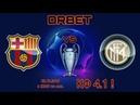 Барселона - Интер прогноз на матч ● Лига Чемпионов ● 2 тур ● 02.10.2019 ● футбол
