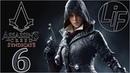 Assassin's Creed: Syndicate (Синдикат) - Серия 6. Прохождение с озвучкой. (PS4/FullHD/60FPS/RUS)