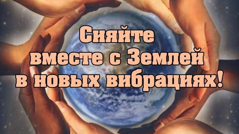 Сияйте вместе с Землей в новых вибрациях!   Абсолютный Ченнелинг