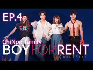 Русские субтитры | ep.4 парень в аренду | boy for rent |chinon_family