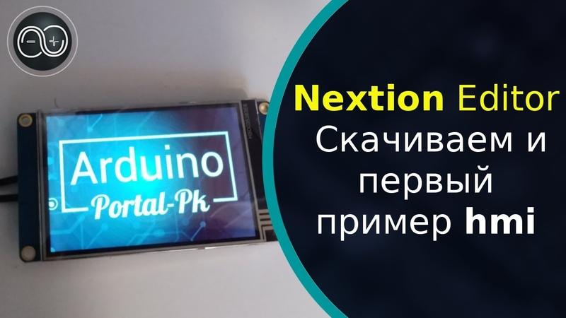 Nextion Editor урок 1 Скачиваем и первый пример прошивки hmi Дисплей Nextion для Ardiono проектов
