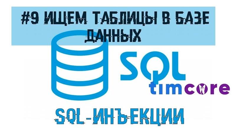 9 SQL-инъекции. Ищем таблицы в базе данных | Timcore