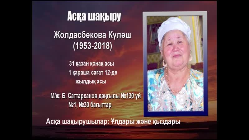 Түркістан асқа шақыру Жолдасбекова Күләш