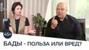БАДы польза или вред Интервью с к м н врачом Владимиром Скальным