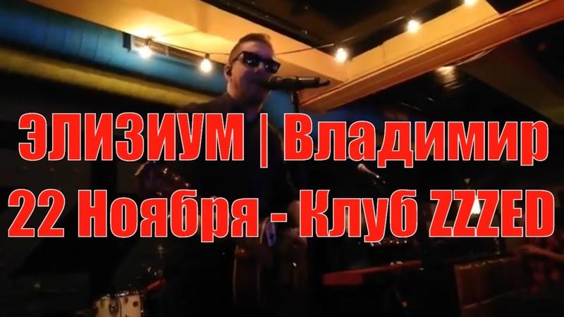 ЭЛИЗИУМ | Владимир - 22 Ноября - Клуб ZZZED