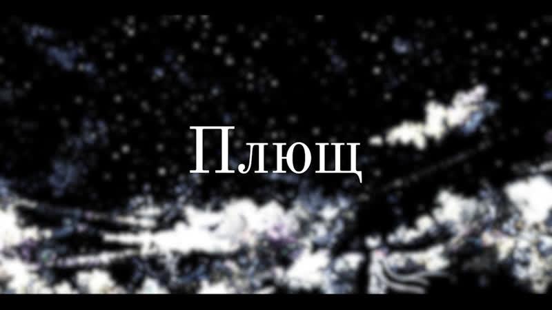 OkameP feat Hatsune Miku The Ivy rus