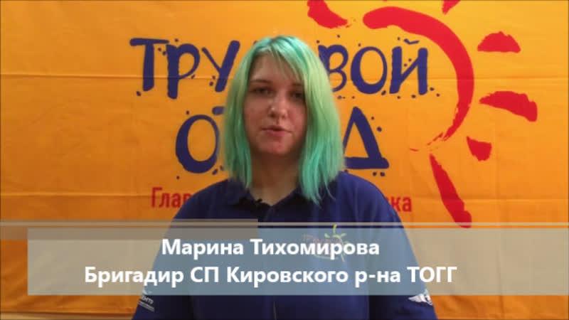 Персона ТОГГ Тихомирова Марина