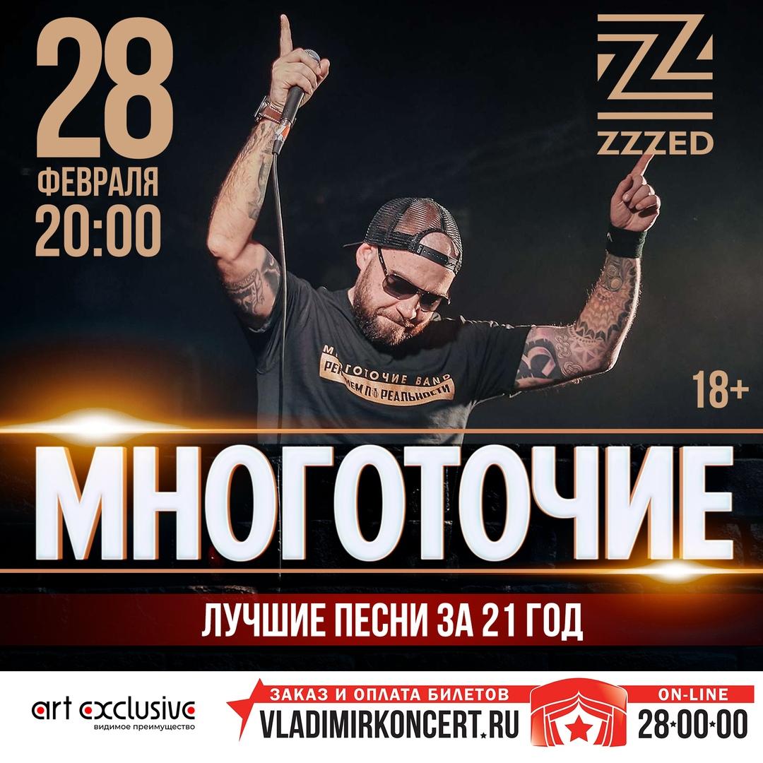 Афиша Ковров МНОГОТОЧИЕ / ВЛАДИМИР / 28 февраля 2020 / ZZZED