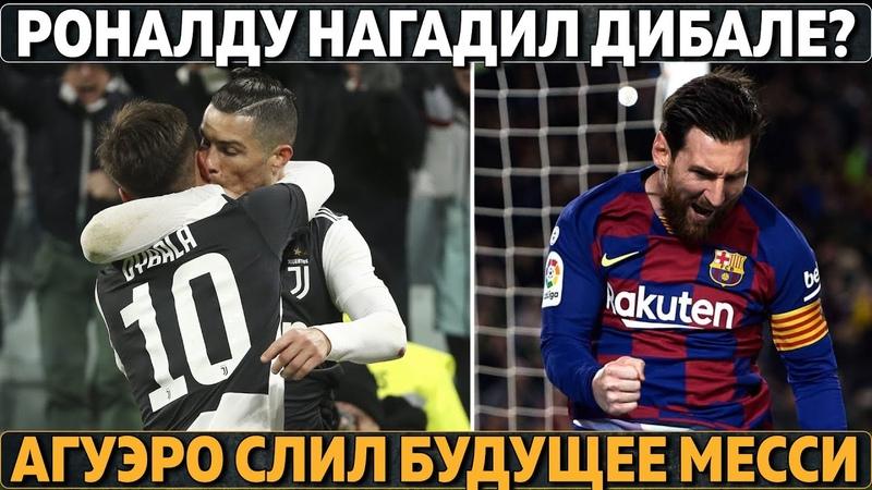 Роналду нагадил Дибале ради своей цели? ● Агуэро слил будущее Месси ● Баварии не нужен игрок Реала