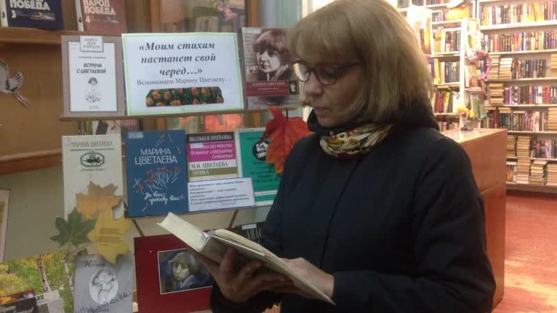 Стихотворение М.Цветаевой читает наша читательница Лоскутова С.М.IMG_8301