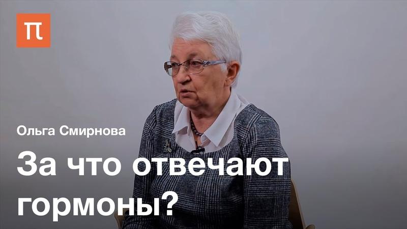 Эндокринология как наука Ольга Смирнова ПостНаука