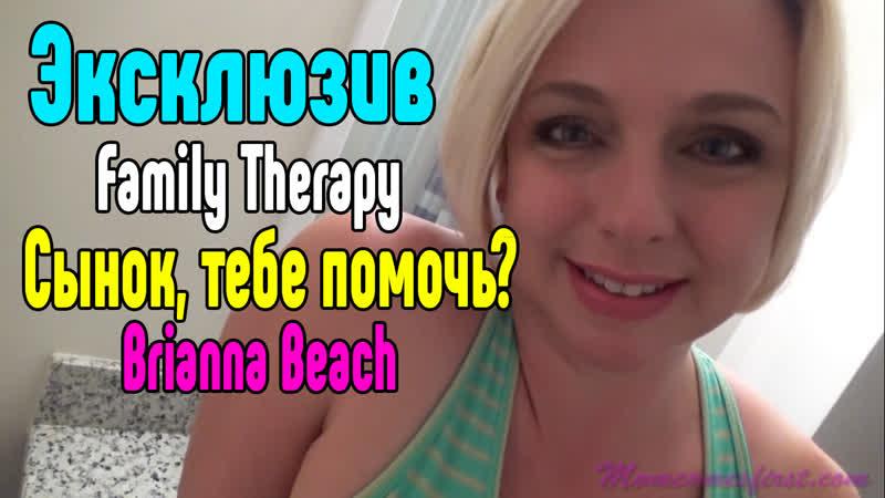 Brianna Beach инцест family therapy трахнул маму, возбудил спящую, порно,
