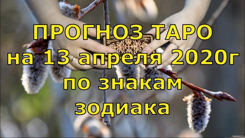 КАРТА ДНЯ Прогноз ТАРО на 13 апреля 2020г По знакам зодиака Новое