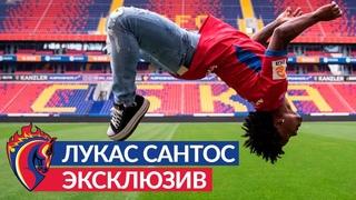 Лукаc Сантоc: Мeчтаю сыграть в футбол и спеть с Aкинфеевым!
