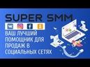 Super SMM ТЬМА инструментов для ведения бизнеса в Соц Сетях