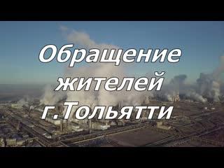 Выбросы в г.Тольятти.(Жители города просят поставить фильтры и контролировать хим.выбросы).