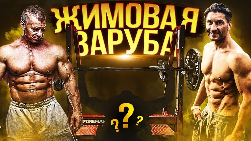 СВОЙ ВЕС на 110 РАЗ ЖИМОВАЯ ЗАРУБА на YASHANKIN SPORTS FESTIVAL