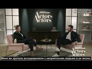 2019 интервью «actors on actors» для издания «variety» (русские субтитры)