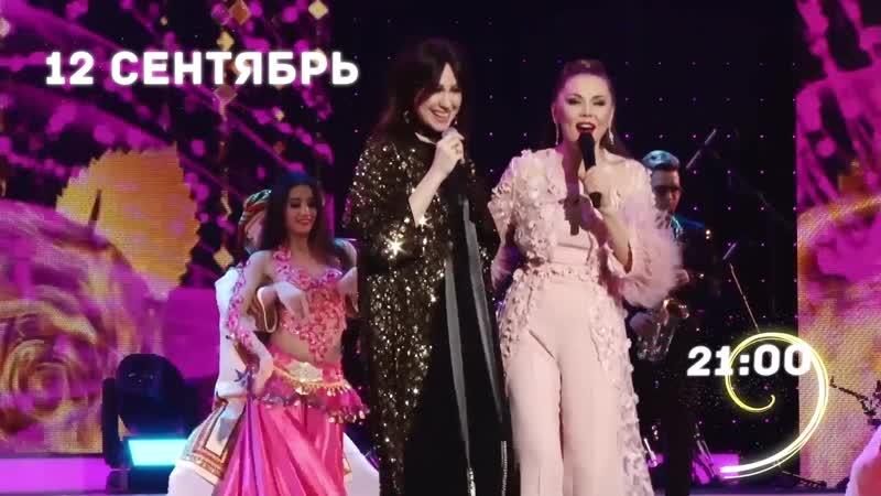 Юбилейный концерт Гузель Уразовой и Ильдара Хакимова на Туган тел