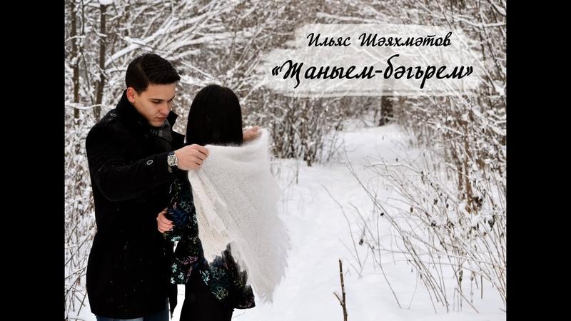 Ильяс Шәяхмәтов - Җаныем бәгърем