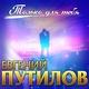 Евгений Путилов - Только для тебя