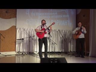 XIV Межрегиональный фестиваль бардовской песни Посёлок Пангоды
