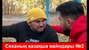 Секаның қазақша вайндары №2 Вайны Секи на казахском