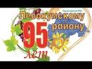 95 лет Левокумскому району.12.10.19