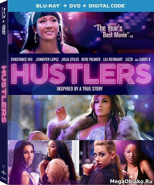 Стриптизёрши / Hustlers (2019/BDRip/HDRip)