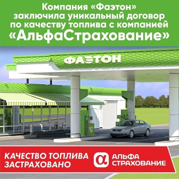 Официальный сайт транспортной компании фаэтон косулинская управляющая компания сайт