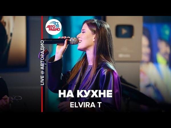 Elvira T На Кухне LIVE Авторадио шоу Мурзилки Live 25 02 20