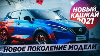 Новый NISSAN QASHQAI 2021! Идеальный гибрид для России!